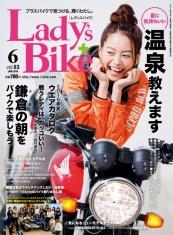 レディスバイク Vol.63