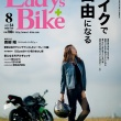 レディスバイク最新号 Vol.64 本日発売!