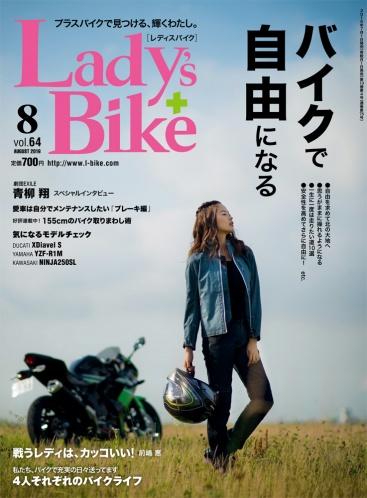 レディスバイク Vol.64