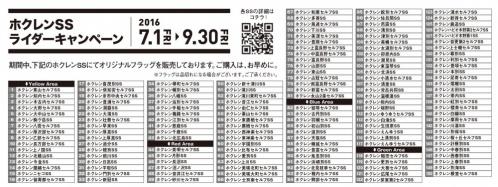 フラッグを購入できるホクレンSSのリストがこちら。品切れになる場合もあるそうなので、見付けたら即ゲット!