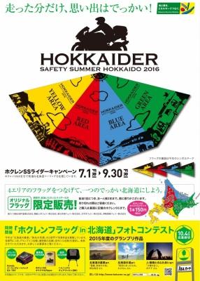 北海道へ行くなら手に入れたい!