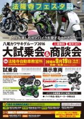 20160919_horyuji-festa_02