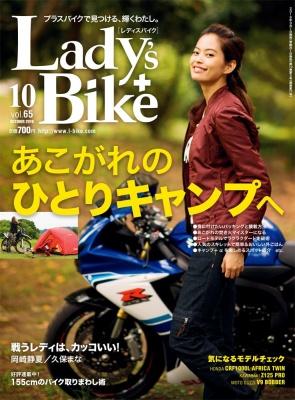 レディスバイク最新号 Vol.65 本日発売!