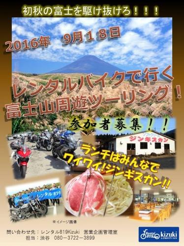 20160918_rental819kizuki
