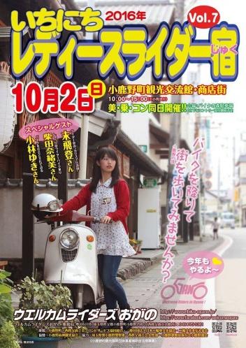 20161002_ogano_01