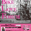 BIKE LOVE FORUM 第4回は9月17日(土)!