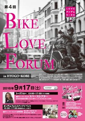 BIKE LOVE FORUM in 兵庫・神戸