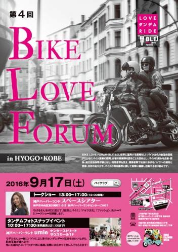 BLFポスター