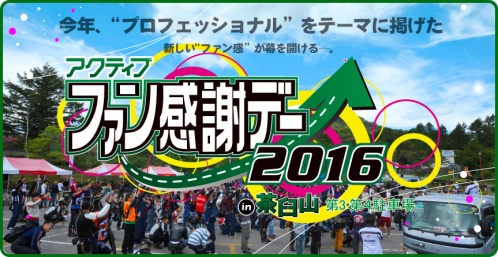 fan2_2016_03