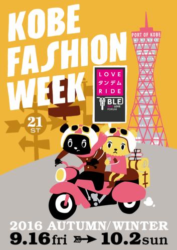 """""""神戸ファッションウィーク 2016 AUTUMN/WINTER""""のガイドブック。公式キャラクターの""""コーベアー""""が""""モコベアー""""とバイクにタンデムして神戸の街を颯爽と駆け抜けています"""