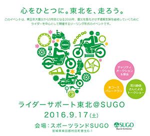 sugo_image