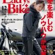 レディスバイク最新号 Vol.66 本日発売!