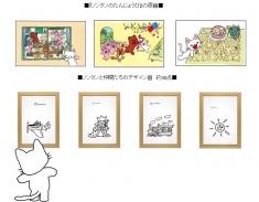 絵本の原画やデザインがを展示