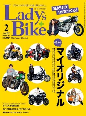 レディスバイク最新号 Vol.67 本日発売!