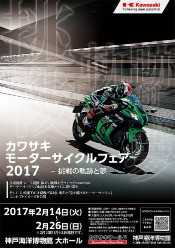 2017MCフェア_161216