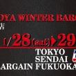 KADOYA ウインターバーゲン第2部は今週末!