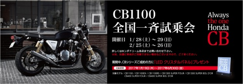img_cb1100shijou