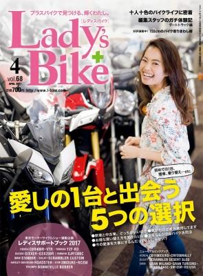 レディスバイク最新号 Vol.68 本日発売!
