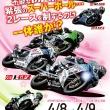 全日本ロードレース選手権4月8日開幕!