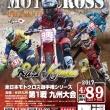 全日本モトクロス選手権開幕も4月8日!