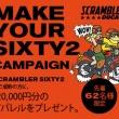 Scrambler Sixty2キャンペーン開催中