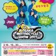 大阪モーターサイクルショーは3月18日(土)から!