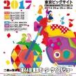 3月24日(金)からは東京モーターサイクルショー!