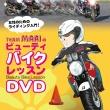 チームマリから女性のためのライテクDVDがリリース