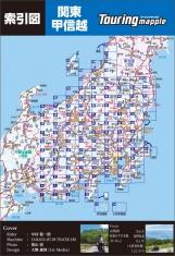 九州・沖縄を除く5エリアで収録範囲を拡大。ツーリングの行動ルートを考慮しているのでストレスなくロングツーリングが楽しめる