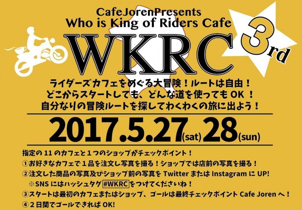 20170527_wkrc_01