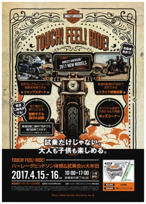 Touch! Feel! Ride! ハーレーダビッドソン体感&試乗会in大牟田
