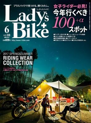 レディスバイク最新号 Vol.69 本日発売!