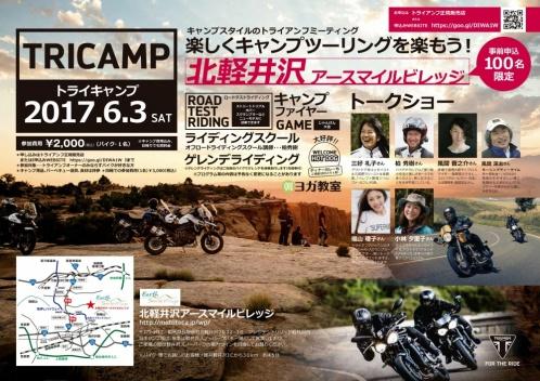 170603_Tri_Camp_2017-1