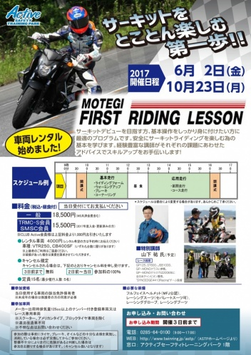 2017FirstRidingLesson-1