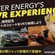 モンスターロッシ発売記念 360°VR体験ブースが登場!