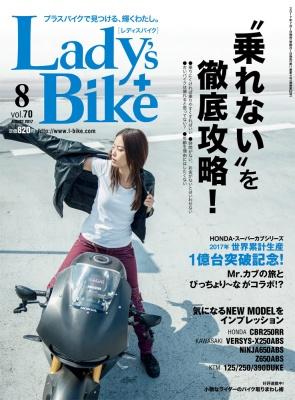 レディスバイク最新号 Vol.70 本日発売!