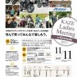 姉御カワサキ集まれ! 今年のKAZEレディースミーティングは11月11日(土)!!