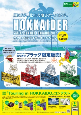 夏の北海道ツーリングといったらコレ。ホクレンSSが今年もライダー限定フラッグを販売中