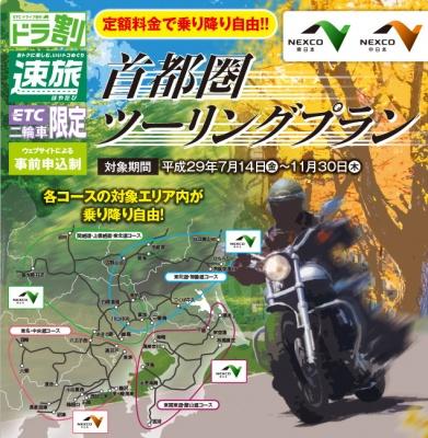 """定額乗り放題! 二輪車限定""""首都圏ツーリングプラン""""が7月14日からスタート!"""