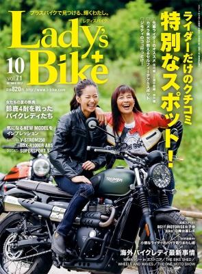 レディスバイク最新号 Vol.71 本日発売!