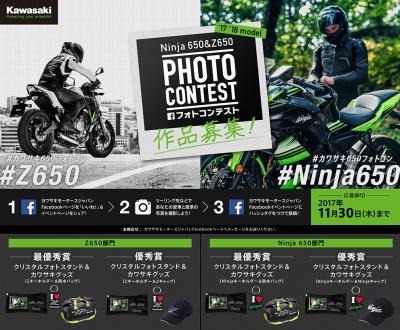 カワサキが9月5日から、新型ニンジャ650&Z650対象のフォトコンテストをスタート