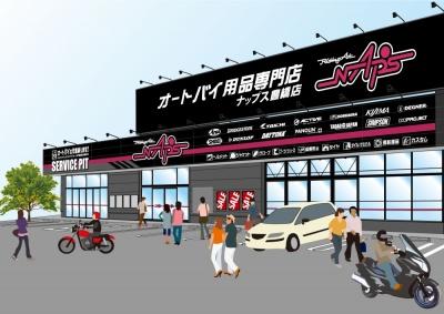バイク用品店ナップスが愛知県内に初オープン。10月27日~11月5日は記念セールも!