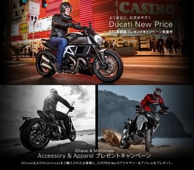 ドゥカティジャパンが10月2日より、車両購入者を対象とした2つのキャンペーンを同時にスタート