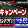 スズキが9月1日より、GSX-R1000R ABS Wキャンペーンをスタート