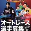 目指せ1億円レーサー?! オートレース第34期選手候補生を募集中!