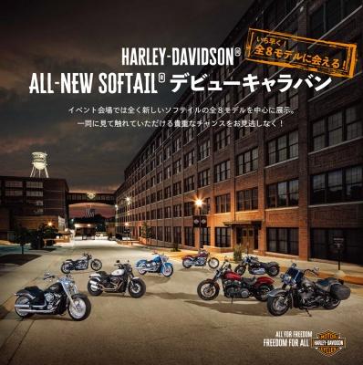HARLEY-DAVIDSON ALL-NEW SOFTAIL デビューキャラバン in 仙台