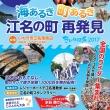 ライダー集まれ! 福島県いわき市江名地区を盛り上げるイベント