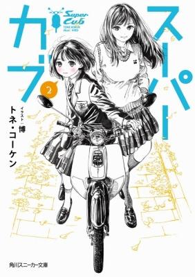 小説『スーパーカブ』2巻が10月1日に発売。記念フェアも実施!