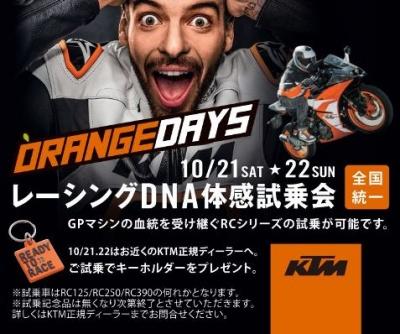 KTM RCシリーズを体感できる試乗会を全国一斉開催!