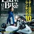 レディスバイク最新号 Vol.72 本日発売!